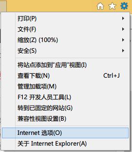 进入Internet选项