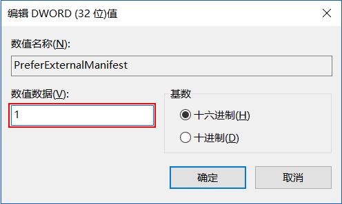 """将""""PreferExternalManifest""""值的数值数据改为""""1"""""""